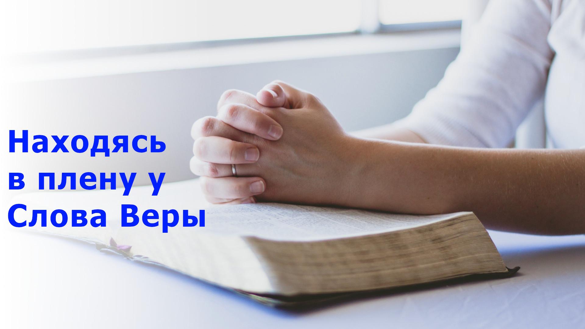 Находясь в плену у Слова Веры