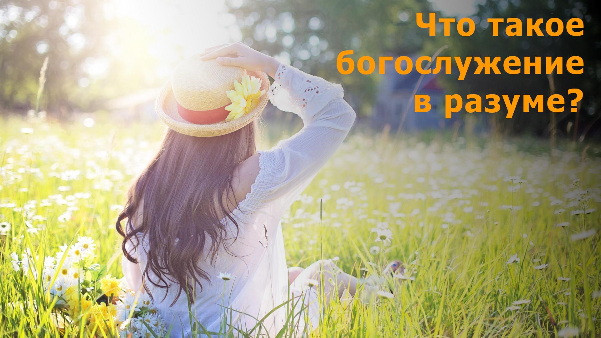 Что такое Богослужение в разуме?